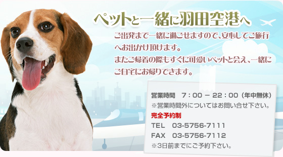 ペットホテル羽田空港