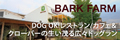 BARK FARM DOG OK!レストラン/カフェ&クローバーの生い茂る広々ドッグラン